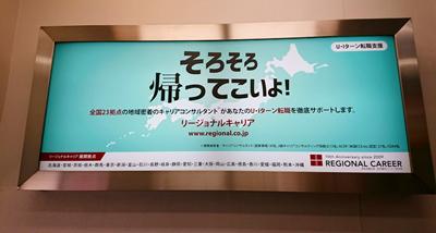 モノレール浜松町駅看板 (1).png