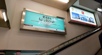 モノレール浜松町駅看板 (2).png