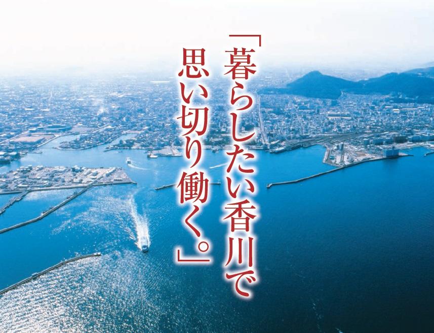 香川で働く.jpg