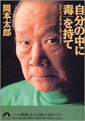 okamoto.T.jpg